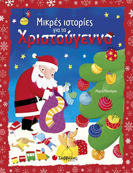 μικρές ιστορίες για τα χριστούγεννα μανιέρου 33853