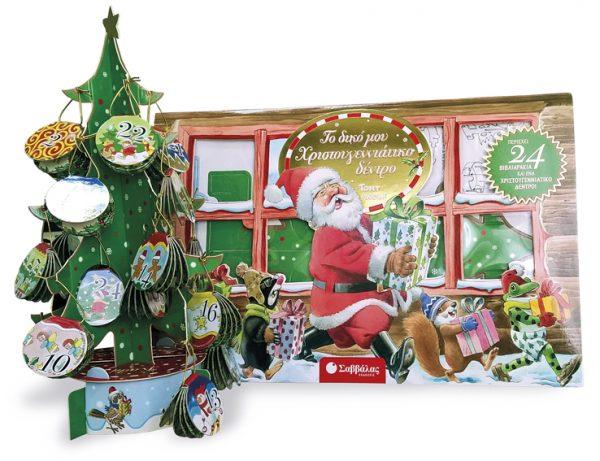 το δικό μου χριστουγεννιάτικο δέντρο 33834