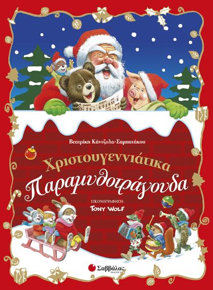 χριστουγεννιάτικα παραμυθοτράδουδα σαμπατάκου 33859
