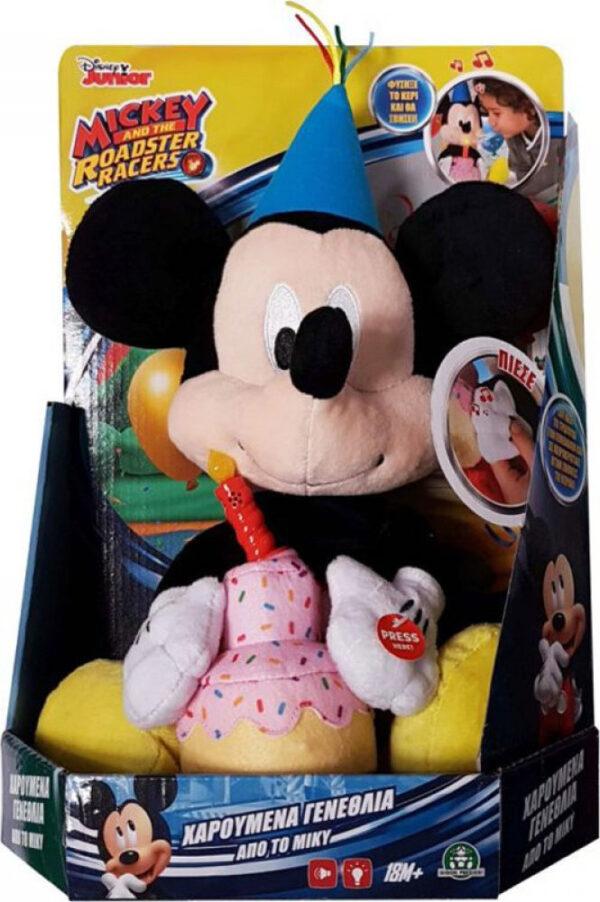 20200428144436 giochi preziosi mickey club house mickey charoumena genethlia