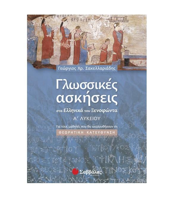 γλωσσικεσ ασκησεισ στα ελληνικα του ξενοφωντα α λυκειου